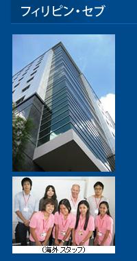 フィリピン支社の写真