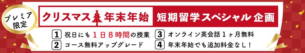 短期留学スペシャル企画