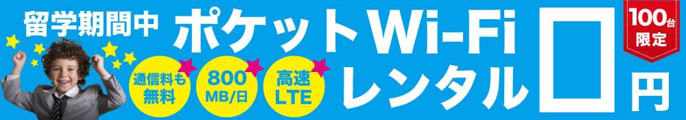 Wi-Fi無料レンタルキャンペーン