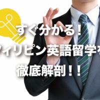 英語留学ガイド