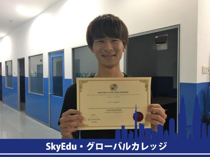 S.Yさん 卒業証書