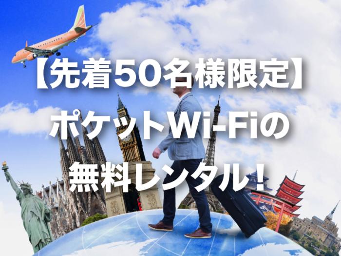 WiFiレンタル