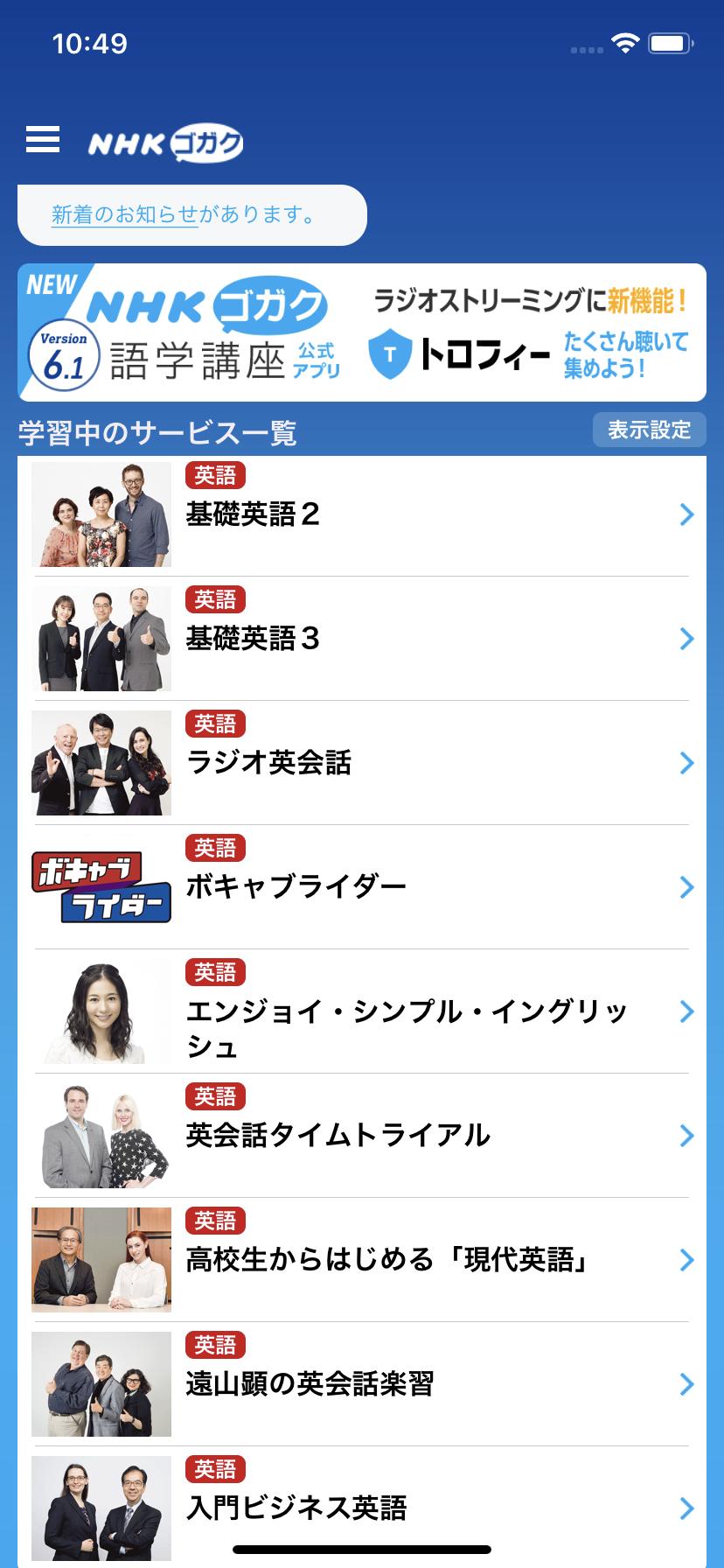 NHK語学1