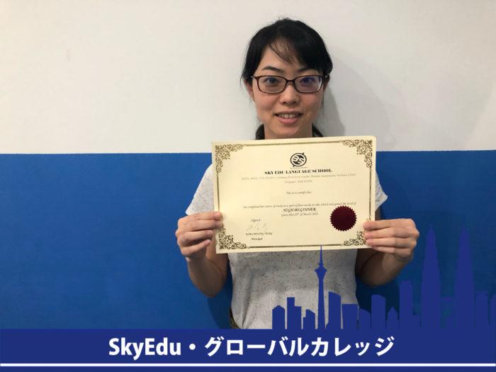 Y.Aさん 卒業証書