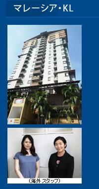 マレーシア支社の写真